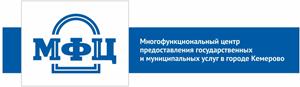 МАУ «Многофункциональный центр предоставления государственных и муниципальных услуг в городе Кемерово»